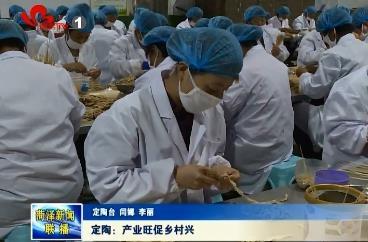 定陶:产业旺促乡村兴