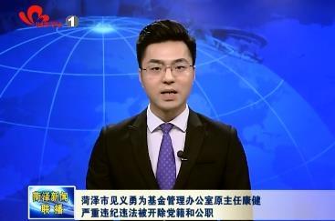 菏泽市见义勇为基金管理办公室原主任康健严重违纪违法被开除党籍和公职