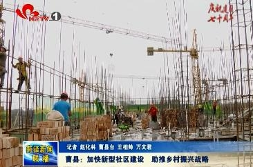 曹县:加快新型社区建设 助推乡村振兴战略