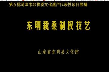 非物质文化遗产:东明栽桑制杈技艺