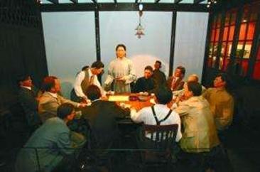 中国共产党第一次全国代表大会简介