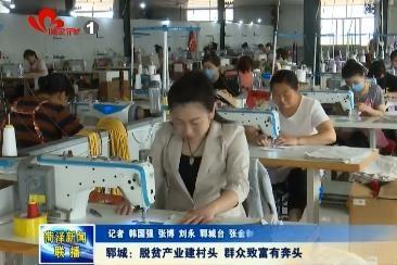 郓城:脱贫产业建村头 群众致富有奔头