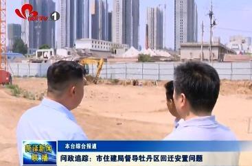 问政追踪:市住建局督导牡丹区回迁安置问题