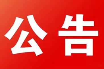 关于调整2019年菏泽市广播电视台公开引进高层次人才有关事项的公告