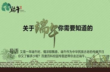 """中国四大传统节日之一""""端午节"""""""