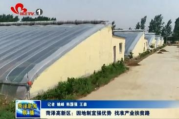 菏泽高新区:因地制宜强优势 找准产业扶贫路