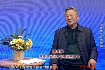 《菏泽大讲堂》:海昏侯文化追踪(下集)