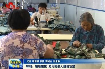 郓城:精准施策 助力残疾人脱贫攻坚