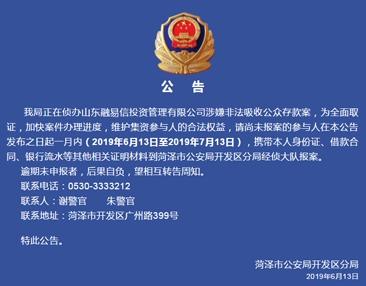 菏泽警方发布通告:侦办一投资公司涉嫌非法吸收公众存款案