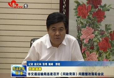 市交通运输局连夜召开《问政菏泽》问题整改落实会议