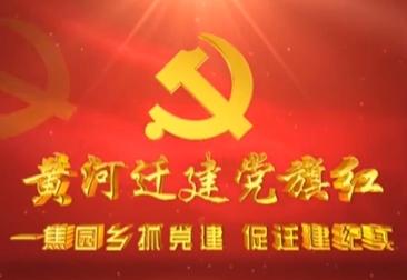 东明县:黄河滩区迁建党旗红