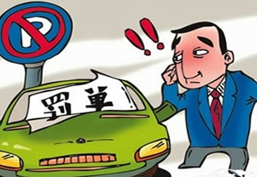 北京将加大对道路违法停车的执法力度