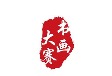 山东省当代艺术教育研究中心第二届少儿美育书画大赛