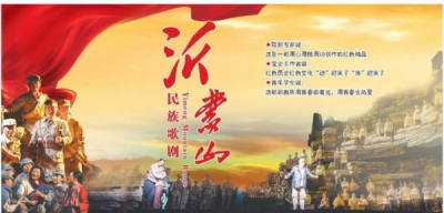 山东精心打造民族歌剧高峰之作《沂蒙山》:为新时代奉献一部红色经典