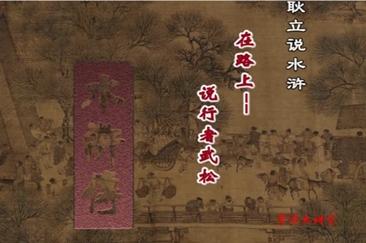 《菏泽大讲堂》:水浒故事之在路上——说行者武松