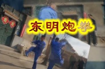 东明县市级非物质文化遗产:炮拳
