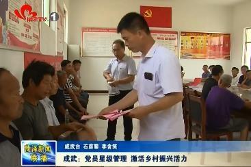 成武:党员星级管理 激活乡村振兴活力