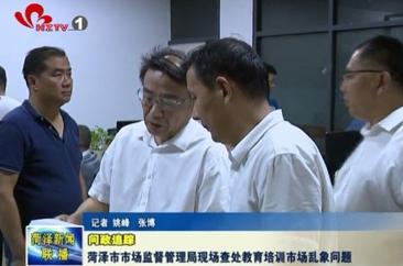 【问政追踪】菏泽一家教育培训机构发布虚假违法广告被查处
