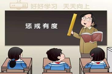 """把""""戒尺""""还给老师,还需一份""""使用说明书""""依法保证教师享有""""惩戒权""""透视"""