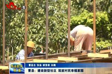 曹县:农村新型社区建设 筑就村民幸福家园