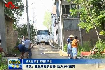 成武:建设幸福农村路 助力乡村振兴