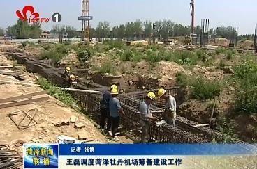 王磊调度菏泽牡丹机场筹备建设工作