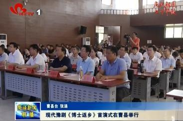 现代豫剧《博士返乡》首演式在曹县举行