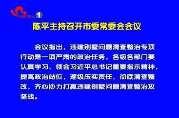陈平主持召开市委常委会会议