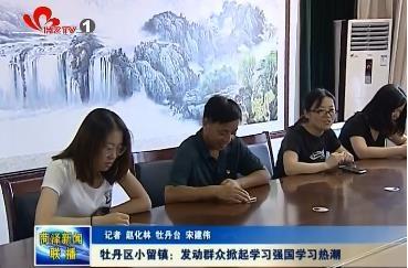 牡丹区小留镇:发动群众 掀起学习强国学习热潮