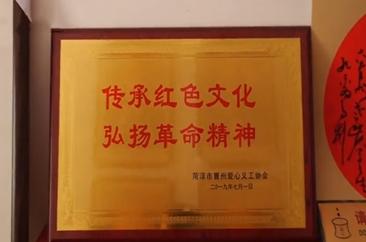 牡丹区:9旬老人自办红色文化展览馆