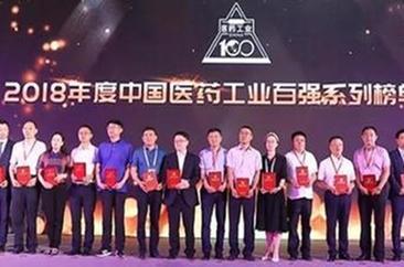 2018年中国医药工业百强系列榜单发布