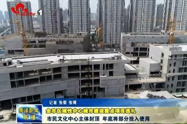 市民文化中心主体封顶 年底将部分投入使用