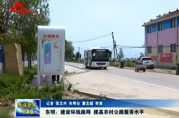 东明:建设环线路网 提高农村公路服务水平