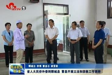 省人大民侨外委到鄄城开展立法和宗教工作调研
