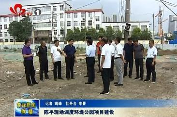 陈平现场调度环堤公园项目建设
