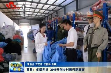 曹县:多措并举 加快开创乡村振兴新局面
