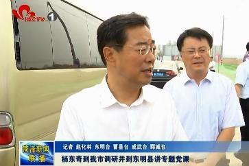 杨东奇到我市调研并到东明县讲专题党课