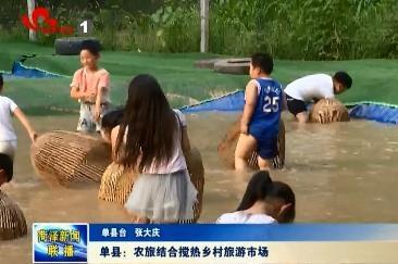 单县:农旅结合搅热乡村旅游市场