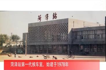 菏泽火车站变迁四十年