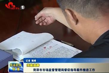 问政追踪:菏泽市市场监督管理局督促指导案件推进工作