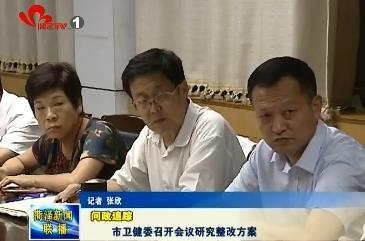 问政追踪:菏泽市卫生健康委员会召开会议研究整改方案