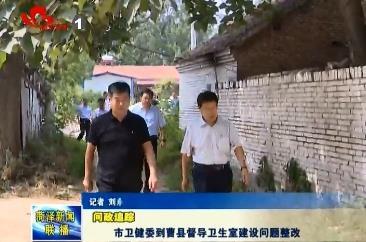 问政追踪:市卫健委到曹县督导卫生室建设问题整改