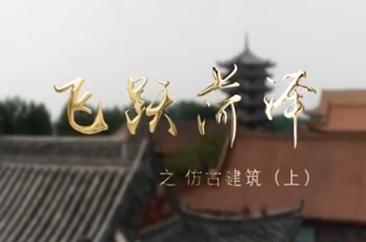 菏泽市:探寻鲁西南特色的古建筑