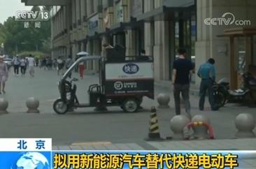 北京拟用新能源汽车替代快递、外卖所用车辆