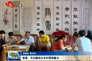 单县:文化融合让乡村更具魅力