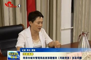 【问政追踪】菏泽市城市管理局连夜部署整改《问政菏泽》涉及问题