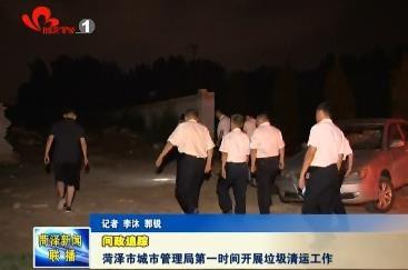 【问政追踪】菏泽市城市管理局第一时间开展垃圾清运工作