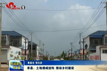 单县:土地增减挂钩 推动乡村建设
