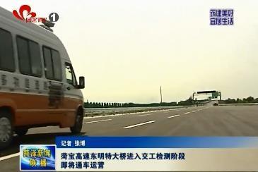 菏宝高速东明特大桥进入交工检测阶段 即将通车运营