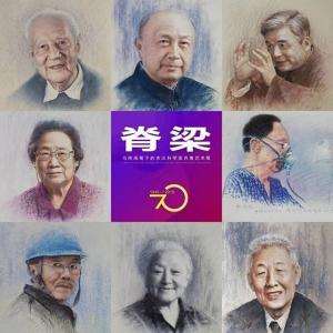 《脊梁》科学家肖像艺术展在京举行